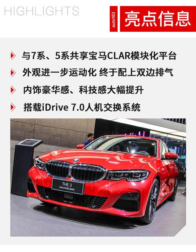 重新定义运动豪华风格 车展实拍全新国产宝马3系